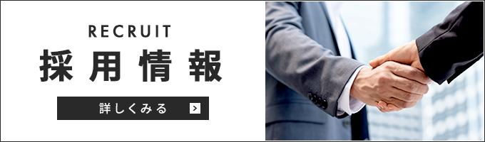 【未経験者歓迎!】新規スタッフ募集中!