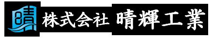 空調冷媒工事・ダクト工事は埼玉県越谷市の(株)晴輝工業|配管工求人中!
